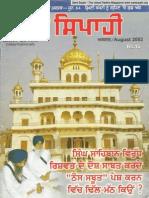 Sant Sipahi (Aug 2002)