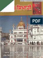 Sant Sipahi (Oct 2004)