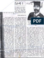 """""""Get Lost Judae"""" Column (Askual Newspaper) by Eskinder Nega"""