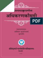 CIIL BVP SVVU TP Adhikarina Kaumudi
