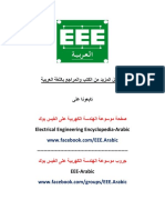التحكم الصناعي الكهربائي و الألي_الجزء الثانى