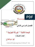 الوراثة الجزيئية محمد عبدالفتاح
