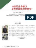爱与性的生命意义——生命教育视域的爱情学(何仁富教授).pptx