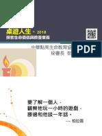 生命教育20180427桌遊人生與教育價值(彭川耘).ppsx