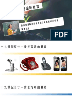 生命教育的理論與實踐_陳穗.pptx