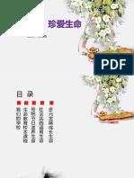 20180427在传统节日中践行生命教育_陳玉鳴校長.pdf
