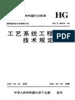 HG-T20570.15-95 管道限流孔板的设置.PDF