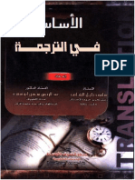 بين معجم العين ولسان العرب - بحث - دكتور زهير العرود