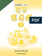 汉语练习册1.pdf