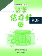 汉语练习册12.pdf