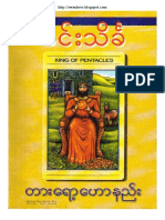 Talot Myanmar