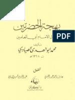 بهجة الحضرتين في آل الإمام أبي العلمين - أبو الهدى الصيادي