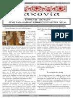 Διακονία-941-10.02.2019.pdf