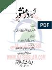 Tafsir-Durre-Mansor-jild no 6