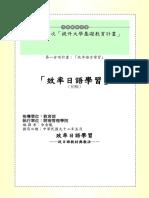 [日本語] 日語超倍速學習法.doc