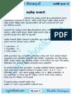 Tamil Lession - 01 PDF