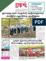 Yadanarpon Daily 11-2-2019