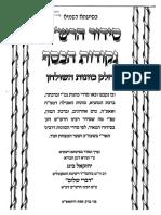 Hebrewbooks_org_42927.pdf