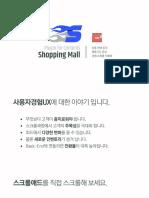 스크롤애드 쇼핑몰 버전