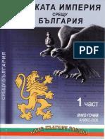 Руската империя срещу България 01.pdf
