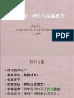 139410609-t1-绝句诗与律诗格律的不同.ppt