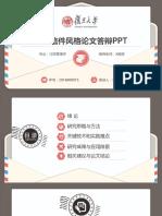 创意信件毕业设计答辩PPT模板.pptx