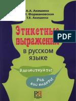Ермаченкова В. С. - Слушать и Услышать - 2007