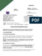 Λήψη Μέτρων - ΕΚΤΑΚΤΟ (11!02!2019) ΑΚΡΙΒΕΣ_signed