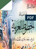 الخطوط العربية.pdf