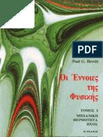 Paul_G_Hewitt_-_Oi_Ennoies_tis_Fysikis_Tomos_I
