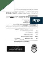Fort Myers Police Department Interoffice Memorandum