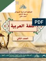 arabic2.pdf