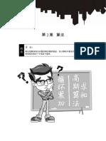 大话数据结构