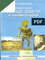 Arxaia Sparti - H Idaniki Politeia