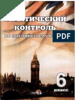 1yukhnel_n_v_naumova_e_g_tematicheskiy_kontrol_po_angliyskomu.pdf