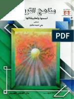 مناهج التربية.pdf