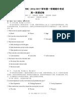 浙东北联盟高一英语试题卷(2016.11)