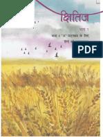 NCERT Hindi prose