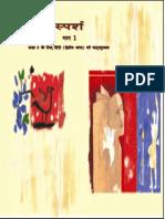 NCERT class 9 Hindi book part two