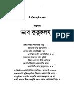 bhab kautuhalam Chapter1_1-80p.pdf