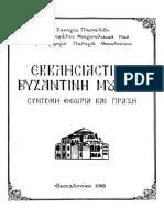 1paskhalidis Zakharias Tserkovnaya Vizantiyskaya Muzyka Kratk