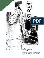 লৌহমুদগর