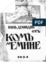 Ot Kom Do Emine Pavel Deliradev