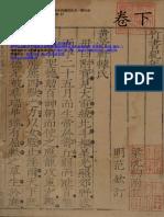 002592-竹書紀年二卷嘉靖中四明范氏天一閣刊本-卷下
