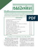 Παρακαταθήκη, Νοέμβριος - Δεκέμβριος 2018.pdf