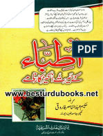 Atibba k Herat Angez Karnamay