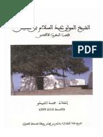 - الشيخ المولى عبد السلام بن مشيش