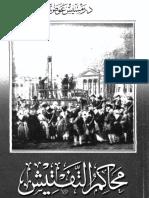 محاكم التفتيش لرمسيس عوض.pdf
