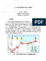 17國道5號交通控制系統工程概述