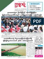 Yadanarpon Daily 13-2-2019